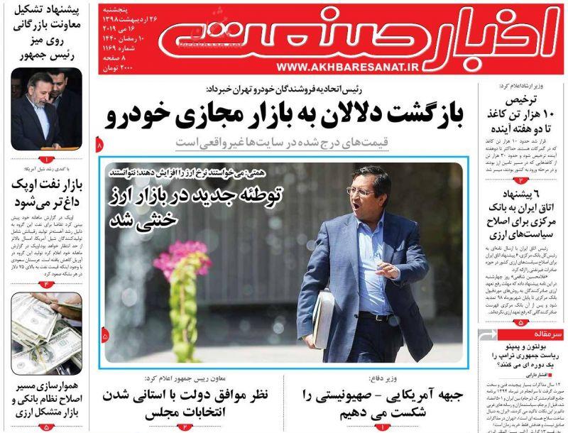 عناوین اخبار روزنامه اخبار صنعت در روز پنجشنبه ۲۶ ارديبهشت :