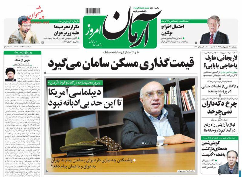 عناوین اخبار روزنامه آرمان امروز در روز پنجشنبه ۲۶ ارديبهشت