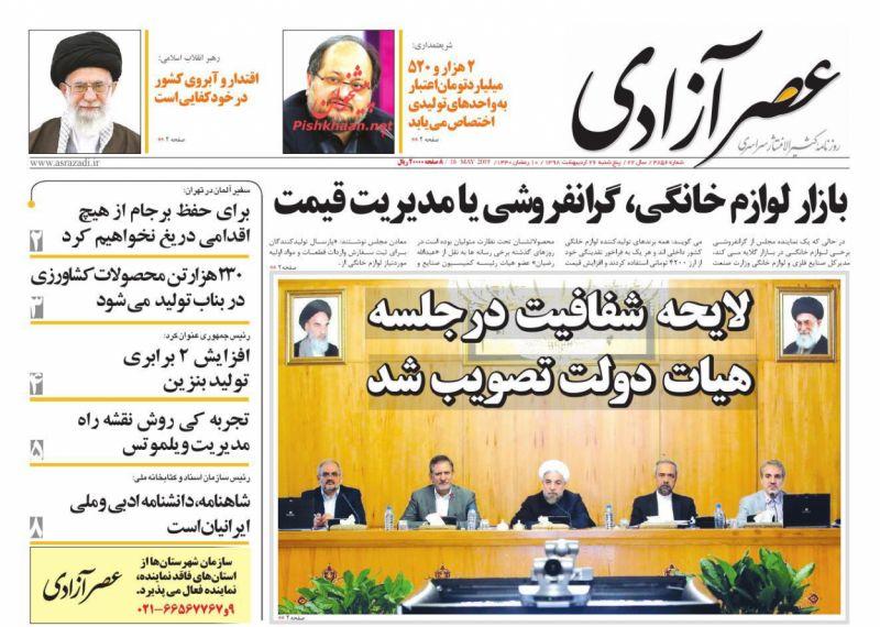 عناوین اخبار روزنامه عصرآزادی در روز پنجشنبه ۲۶ ارديبهشت :