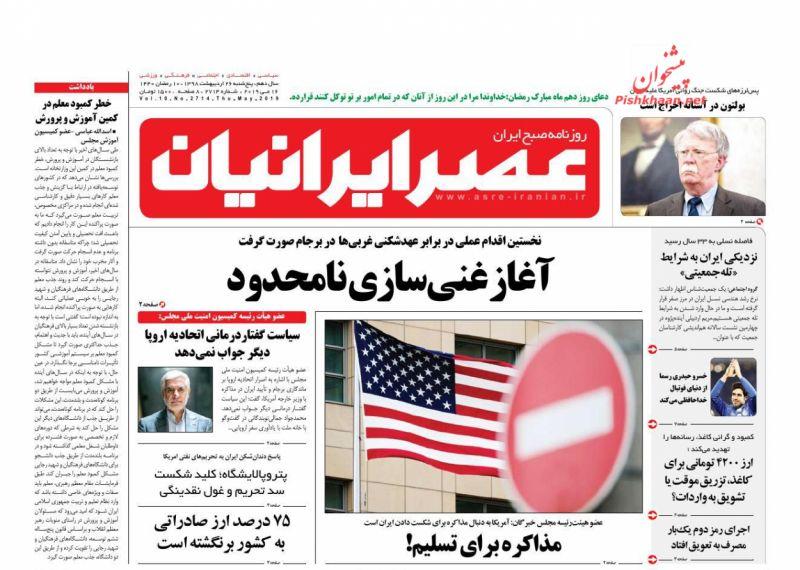 عناوین اخبار روزنامه عصر ایرانیان در روز پنجشنبه ۲۶ ارديبهشت :