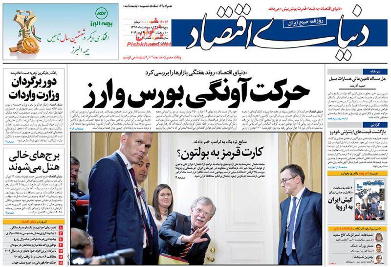 عناوین اخبار روزنامه دنیای اقتصاد در روز پنجشنبه ۲۶ ارديبهشت