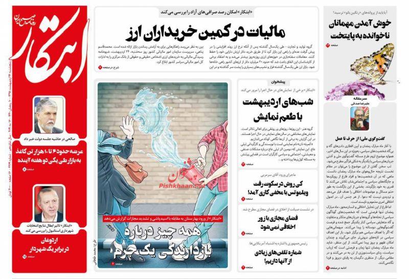 عناوین اخبار روزنامه ابتکار در روز پنجشنبه ۲۶ ارديبهشت