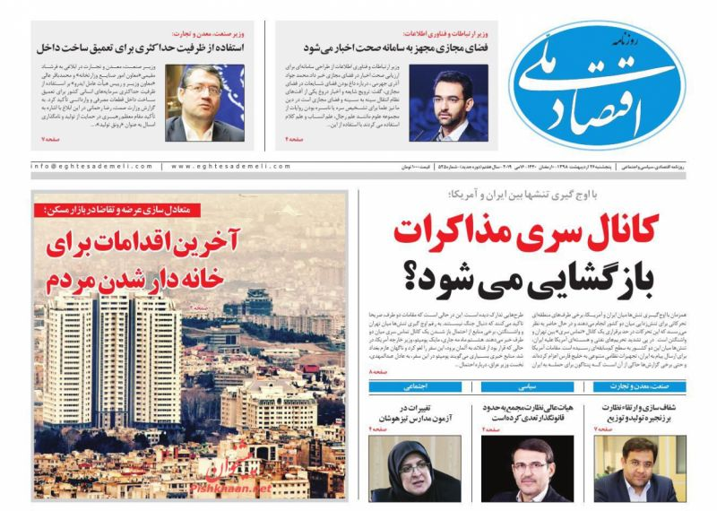 عناوین اخبار روزنامه اقتصاد ملی در روز پنجشنبه ۲۶ ارديبهشت :