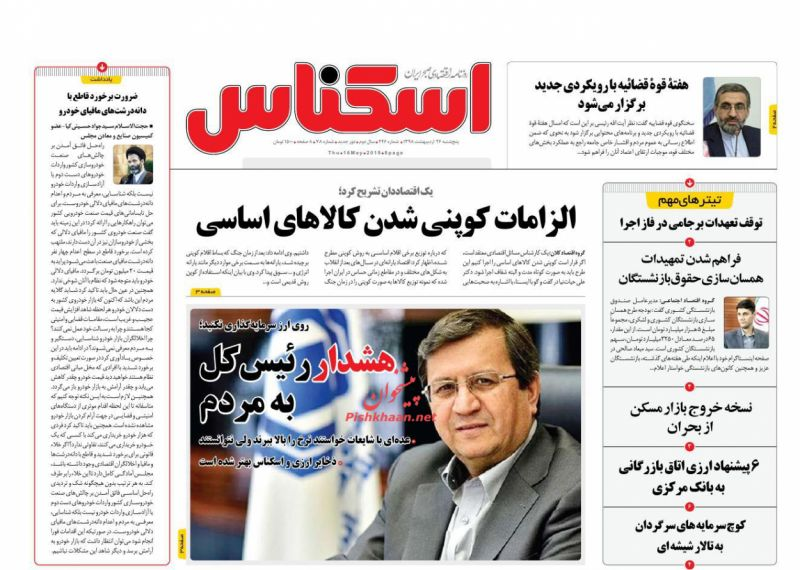 عناوین اخبار روزنامه اسکناس در روز پنجشنبه ۲۶ ارديبهشت :