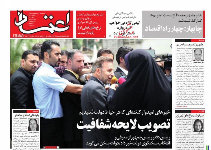 عناوین اخبار روزنامه اعتماد در روز پنجشنبه ۲۶ ارديبهشت