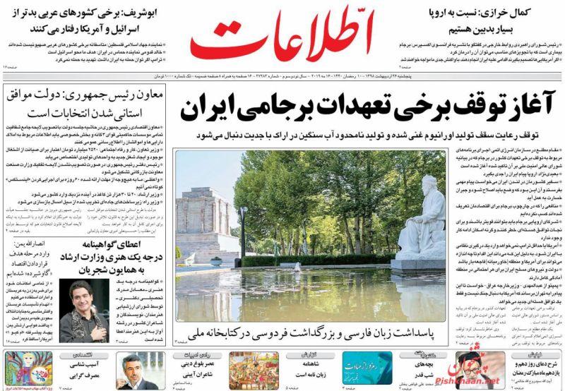 عناوین اخبار روزنامه اطلاعات در روز پنجشنبه ۲۶ ارديبهشت :