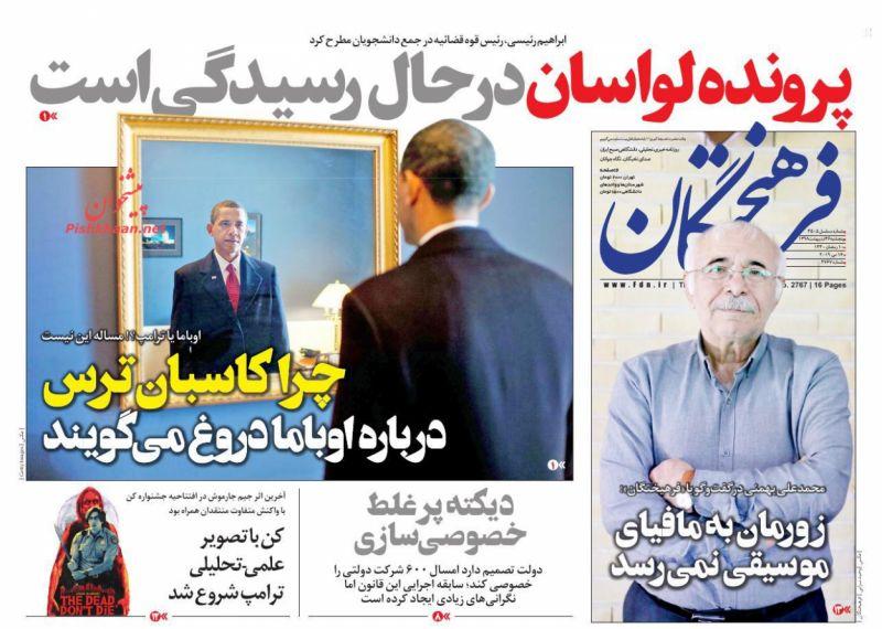 عناوین اخبار روزنامه فرهیختگان در روز پنجشنبه ۲۶ ارديبهشت :