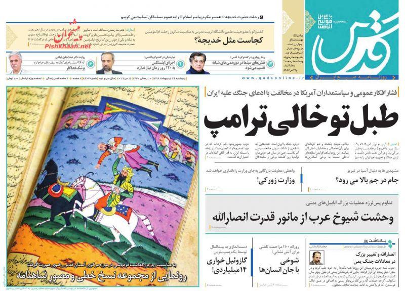 عناوین اخبار روزنامه قدس در روز پنجشنبه ۲۶ ارديبهشت :