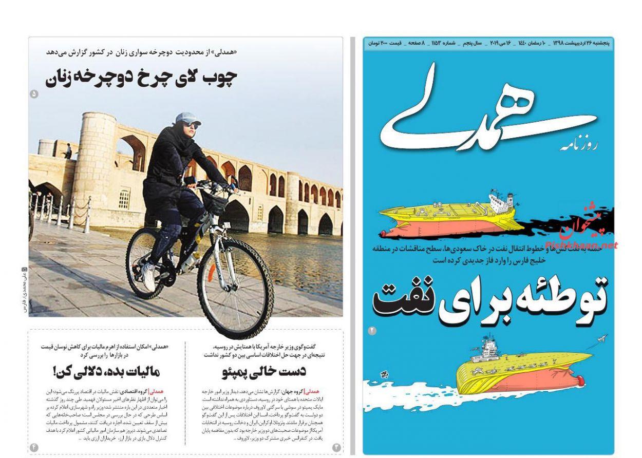 عناوین اخبار روزنامه همدلی در روز پنجشنبه ۲۶ ارديبهشت :