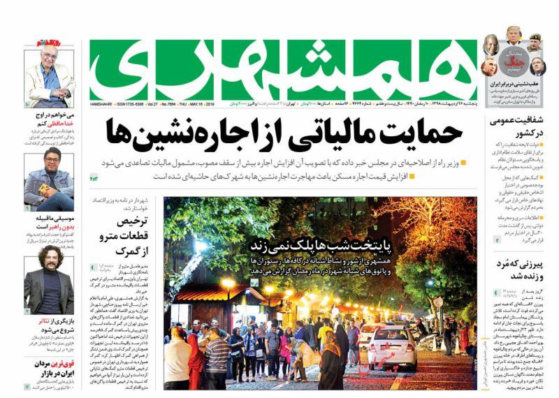 عناوین اخبار روزنامه همشهری در روز پنجشنبه ۲۶ ارديبهشت