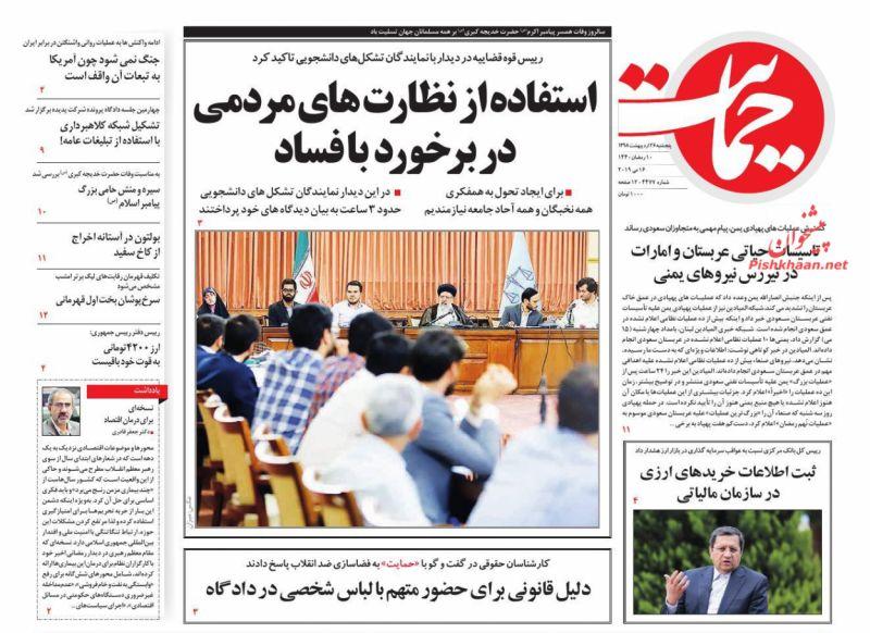 عناوین اخبار روزنامه حمایت در روز پنجشنبه ۲۶ ارديبهشت :