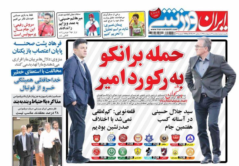 عناوین اخبار روزنامه ایران ورزشی در روز پنجشنبه ۲۶ ارديبهشت