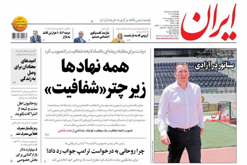 عناوین اخبار روزنامه ایران در روز پنجشنبه ۲۶ ارديبهشت :