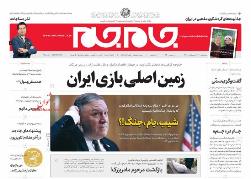 عناوین اخبار روزنامه جام جم در روز پنجشنبه ۲۶ ارديبهشت :
