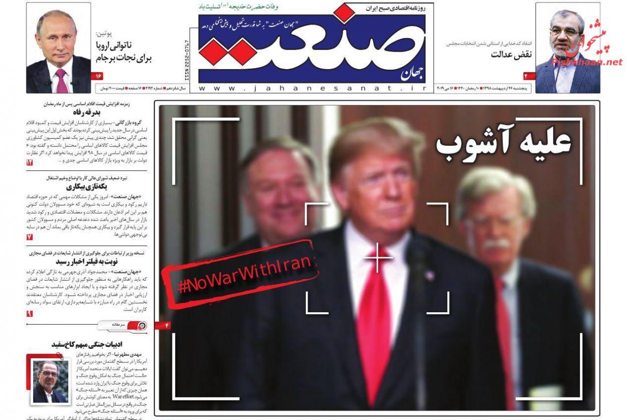 عناوین اخبار روزنامه جهان صنعت در روز پنجشنبه ۲۶ ارديبهشت :