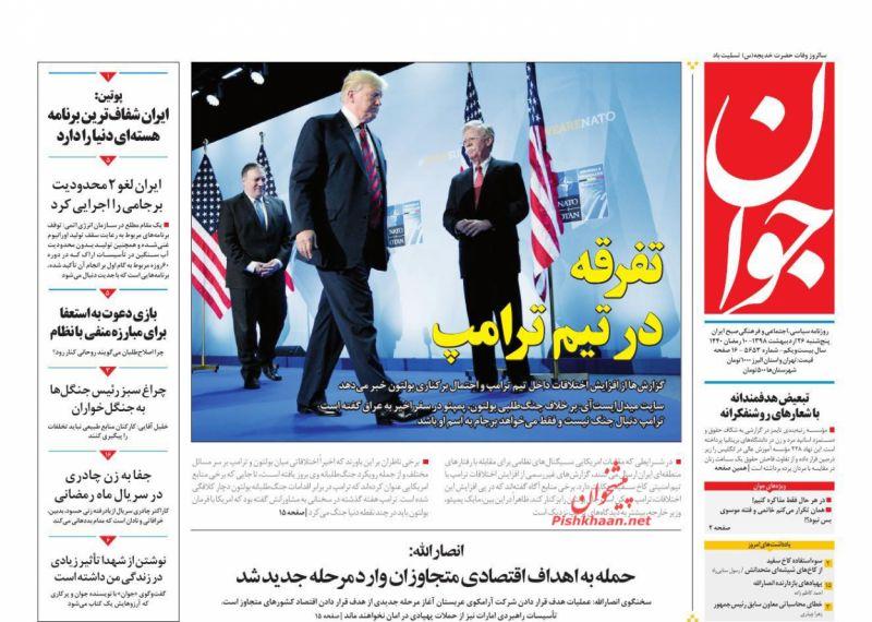 عناوین اخبار روزنامه جوان در روز پنجشنبه ۲۶ ارديبهشت :