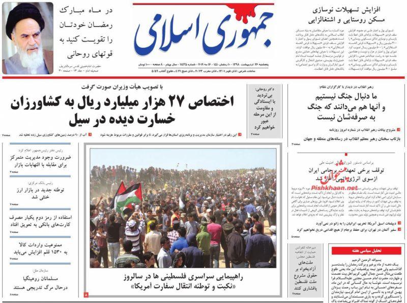 عناوین اخبار روزنامه جمهوری اسلامی در روز پنجشنبه ۲۶ ارديبهشت