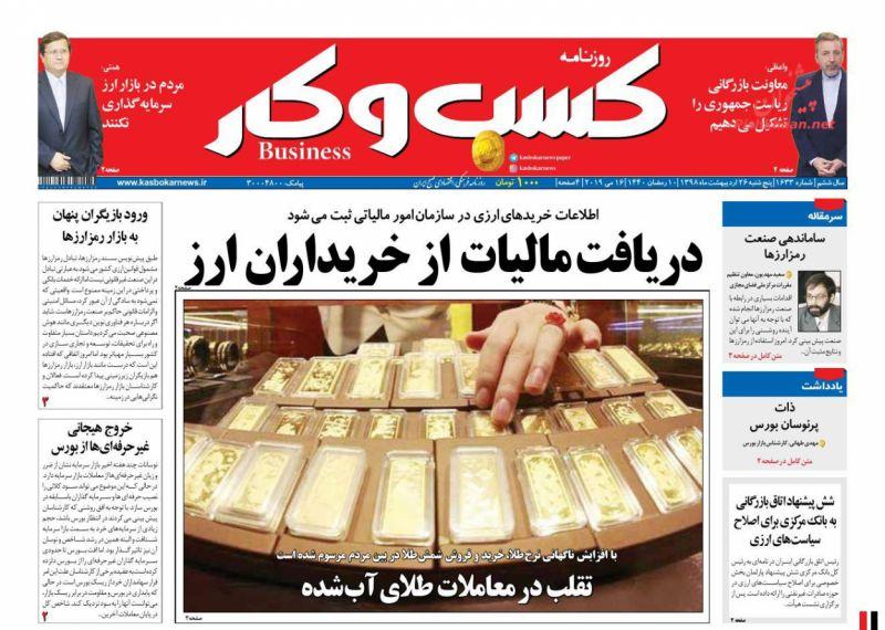 عناوین اخبار روزنامه كسب و كار در روز پنجشنبه ۲۶ ارديبهشت :