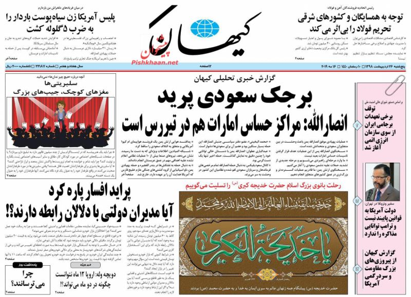 عناوین اخبار روزنامه کيهان در روز پنجشنبه ۲۶ ارديبهشت