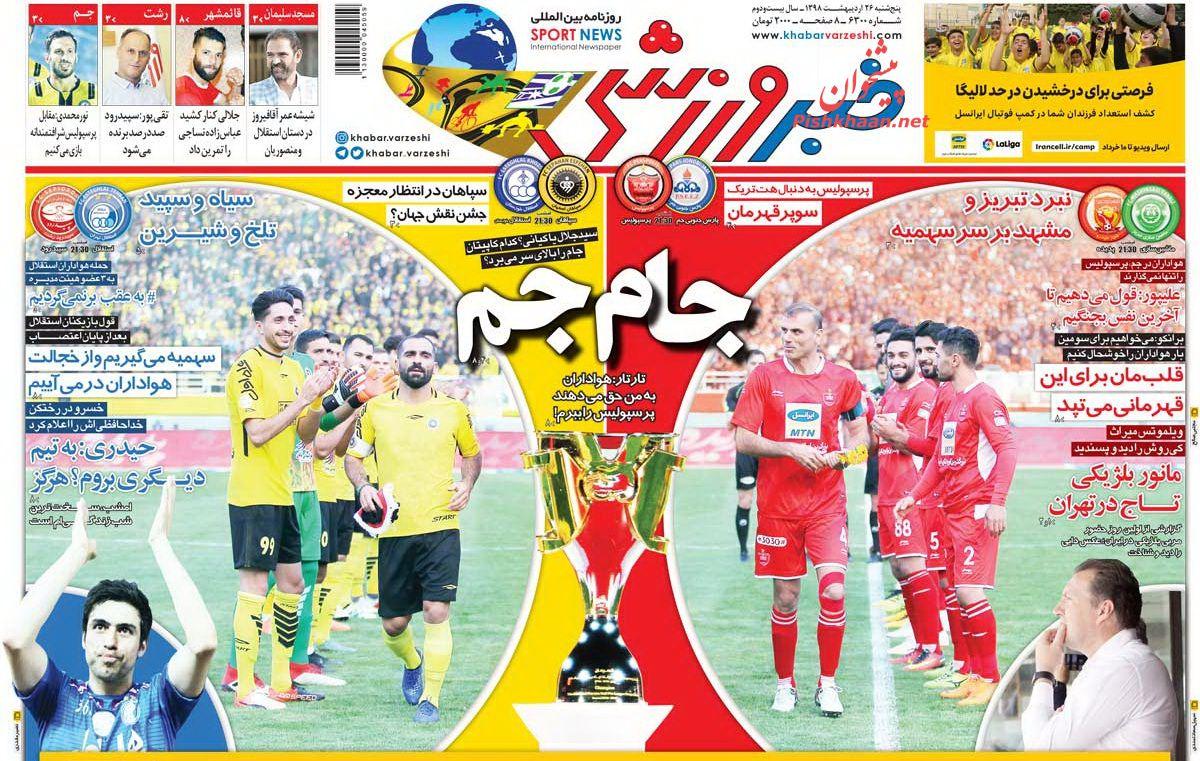 عناوین اخبار روزنامه خبر ورزشی در روز پنجشنبه ۲۶ ارديبهشت :