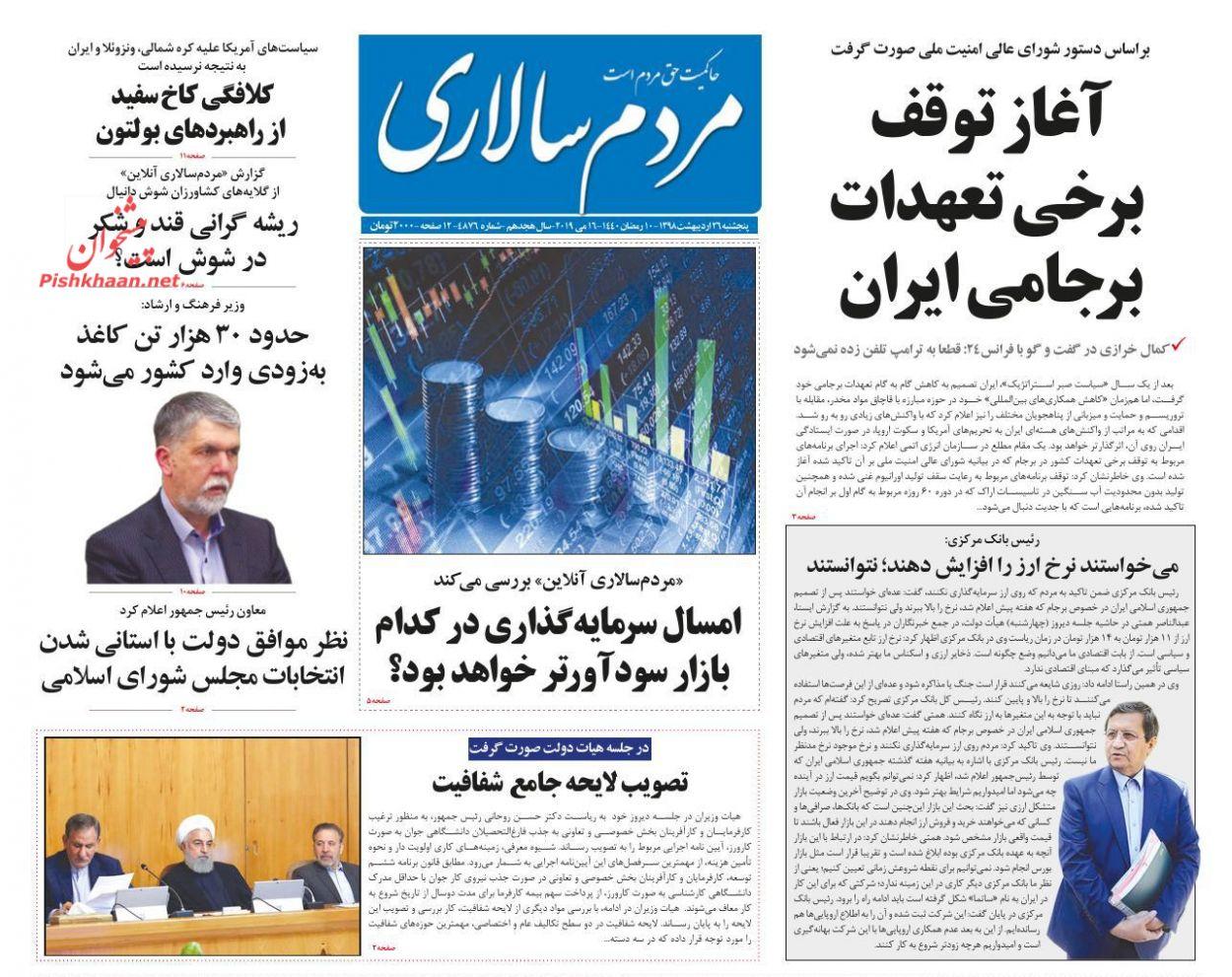 عناوین اخبار روزنامه مردم سالاری در روز پنجشنبه ۲۶ ارديبهشت :