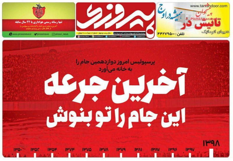 عناوین اخبار روزنامه پیروزی در روز پنجشنبه ۲۶ ارديبهشت :