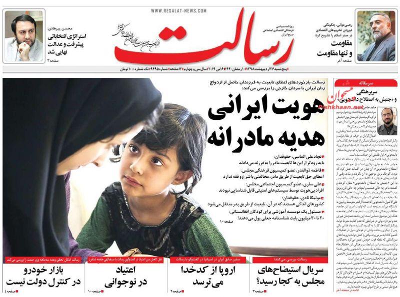 عناوین اخبار روزنامه رسالت در روز پنجشنبه ۲۶ ارديبهشت :