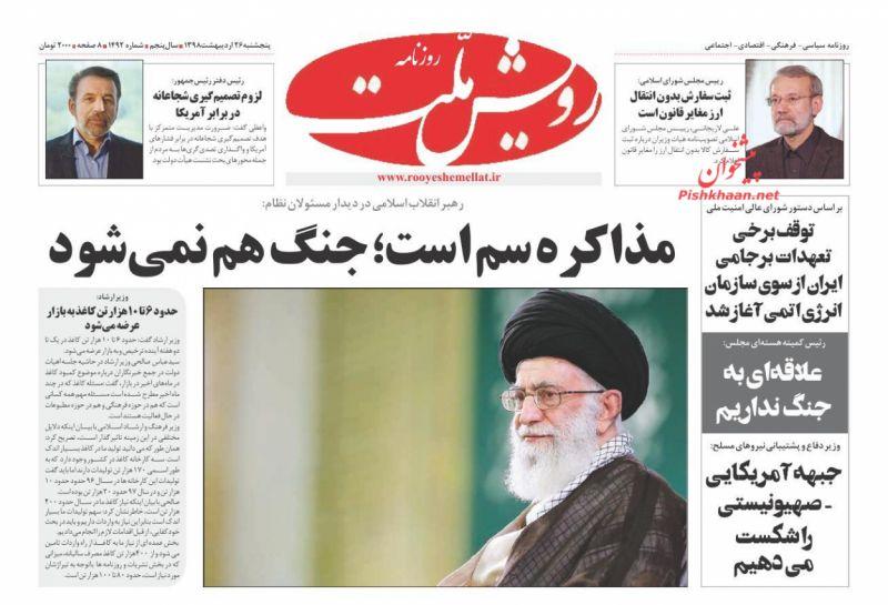 عناوین اخبار روزنامه رویش ملت در روز پنجشنبه ۲۶ ارديبهشت :