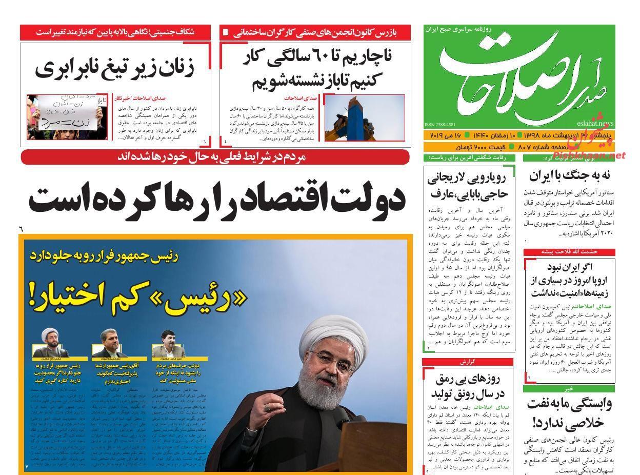 عناوین اخبار روزنامه صدای اصلاحات در روز پنجشنبه ۲۶ ارديبهشت :