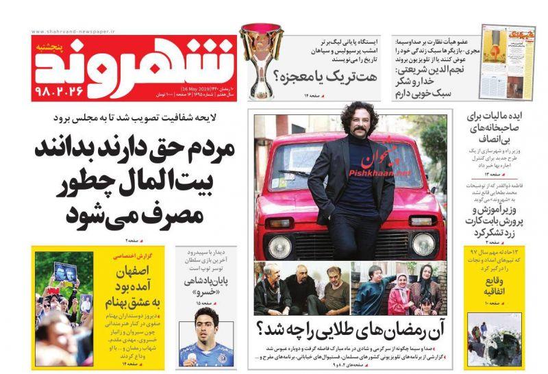 عناوین اخبار روزنامه شهروند در روز پنجشنبه ۲۶ ارديبهشت :