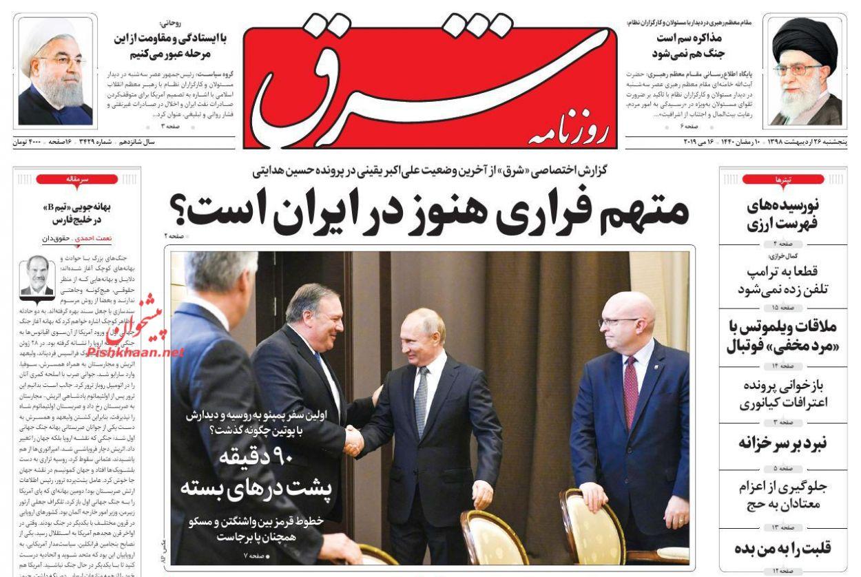 عناوین اخبار روزنامه شرق در روز پنجشنبه ۲۶ ارديبهشت :