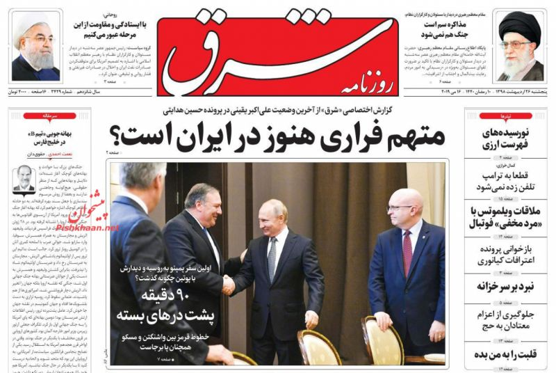 عناوین اخبار روزنامه شرق در روز پنجشنبه ۲۶ ارديبهشت