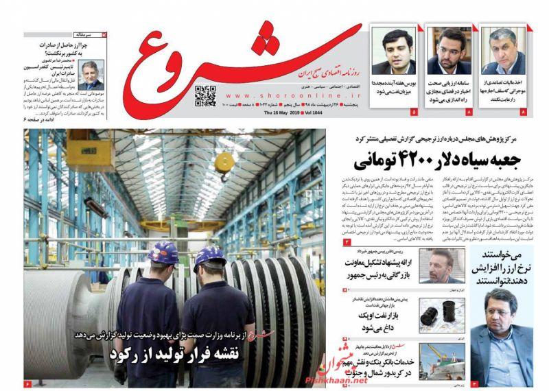عناوین اخبار روزنامه شروع در روز پنجشنبه ۲۶ ارديبهشت :
