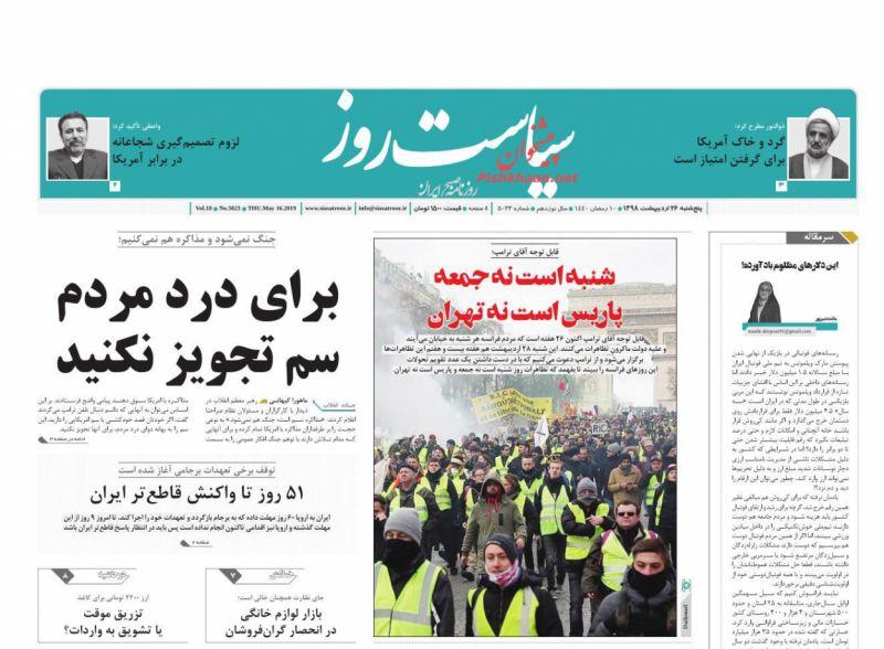 عناوین اخبار روزنامه سیاست روز در روز پنجشنبه ۲۶ ارديبهشت :