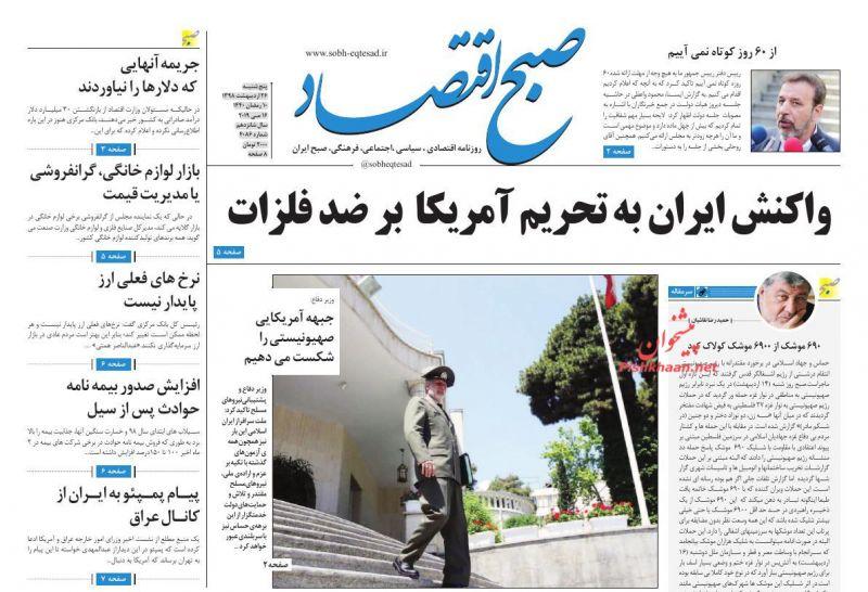 عناوین اخبار روزنامه صبح اقتصاد در روز پنجشنبه ۲۶ ارديبهشت :