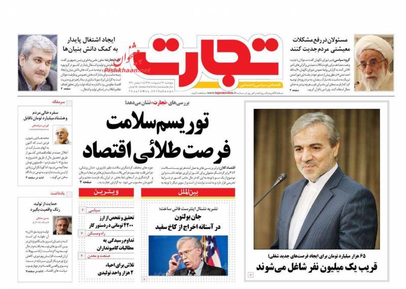 عناوین اخبار روزنامه تجارت در روز پنجشنبه ۲۶ ارديبهشت :