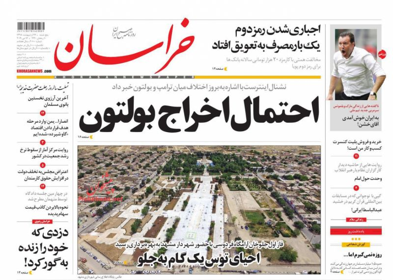عناوین اخبار روزنامه خراسان در روز پنجشنبه ۲۶ ارديبهشت