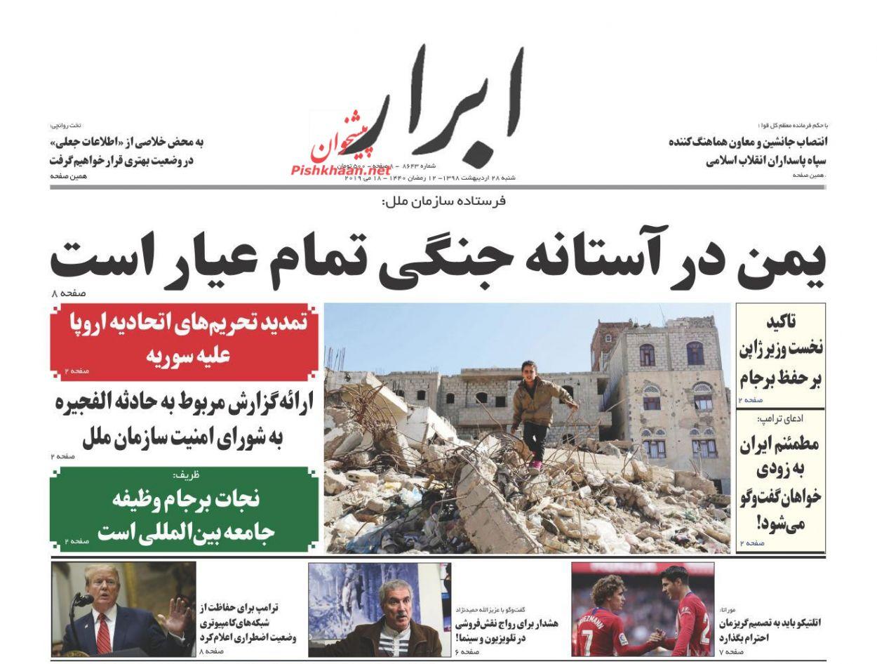 عناوین اخبار روزنامه ابرار در روز شنبه ۲۸ ارديبهشت :