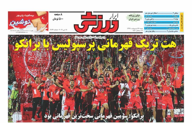 عناوین اخبار روزنامه ابرار ورزشى در روز شنبه ۲۸ ارديبهشت :