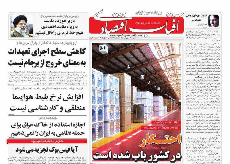 عناوین اخبار روزنامه آفتاب اقتصادی در روز شنبه ۲۸ ارديبهشت :