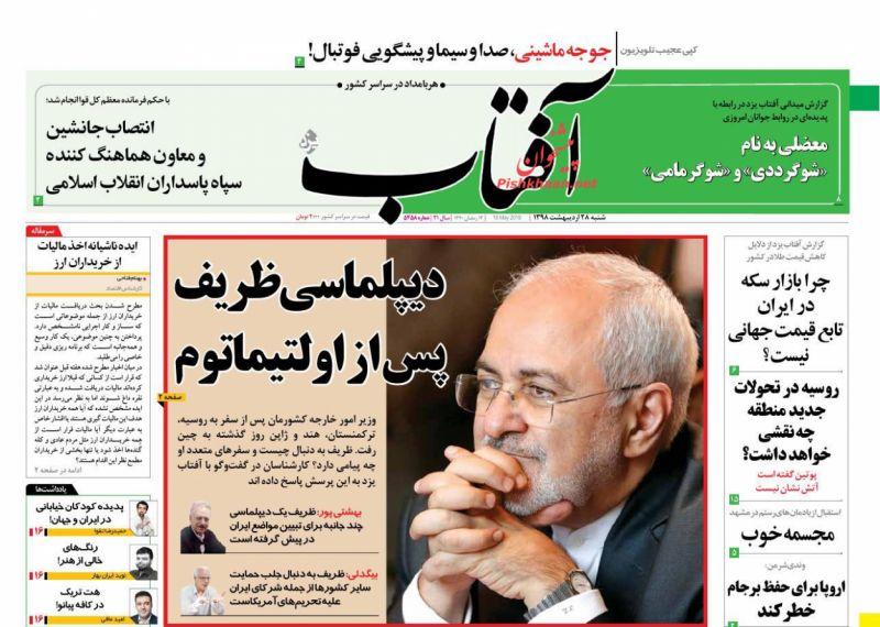 عناوین اخبار روزنامه آفتاب یزد در روز شنبه ۲۸ ارديبهشت