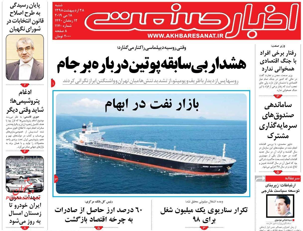 عناوین اخبار روزنامه اخبار صنعت در روز شنبه ۲۸ ارديبهشت :