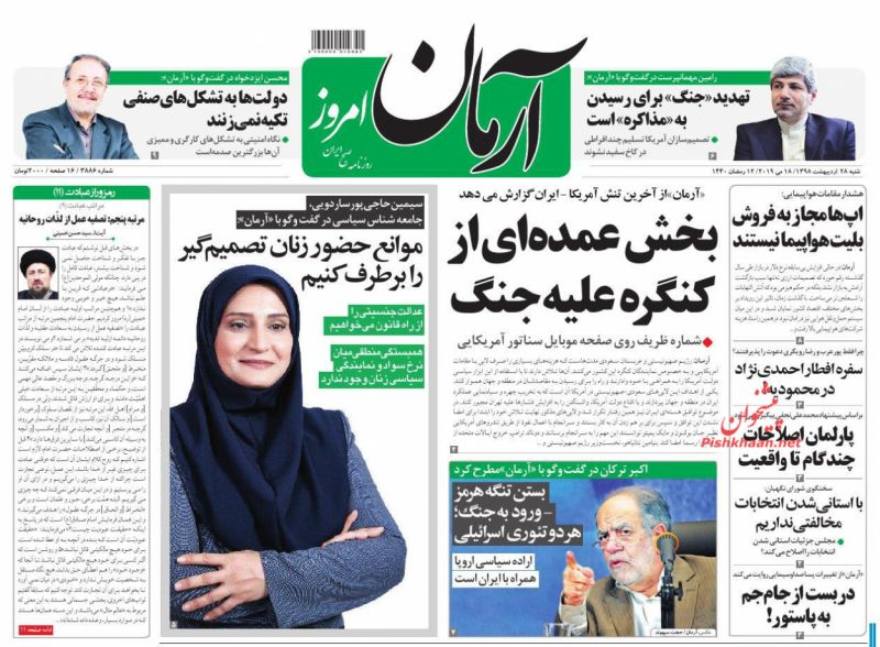 عناوین اخبار روزنامه آرمان امروز در روز شنبه ۲۸ ارديبهشت :