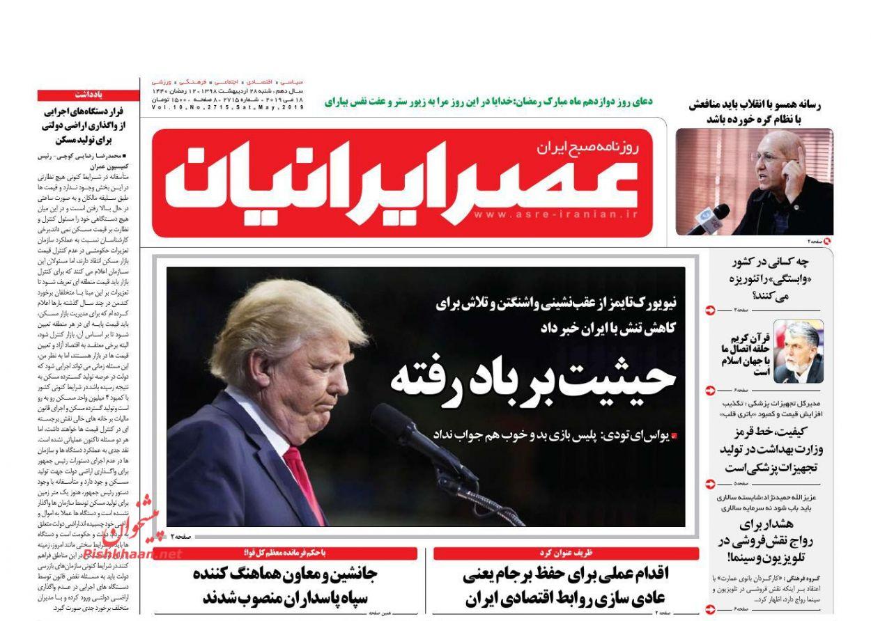 عناوین اخبار روزنامه عصر ایرانیان در روز شنبه ۲۸ ارديبهشت :