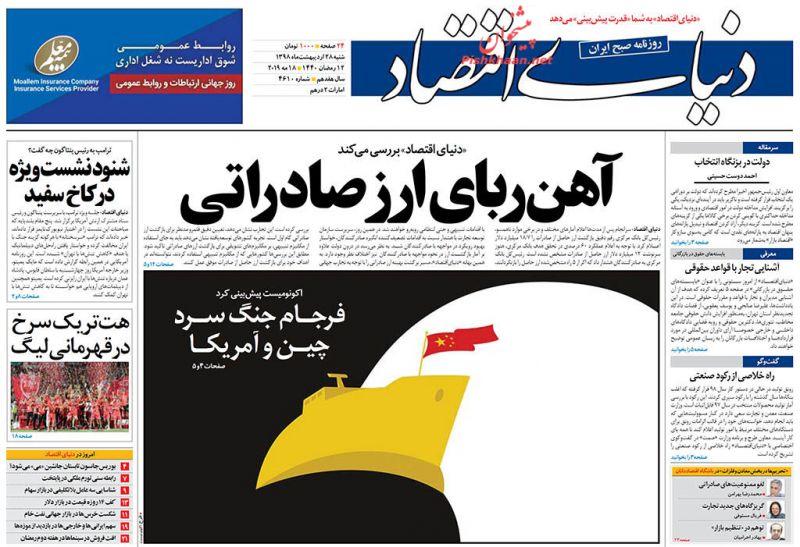 عناوین اخبار روزنامه دنیای اقتصاد در روز شنبه ۲۸ ارديبهشت