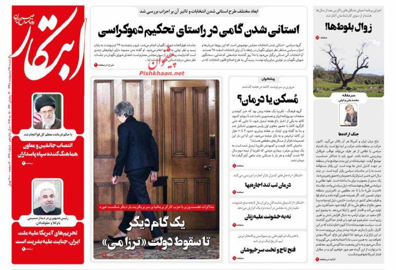 عناوین اخبار روزنامه ابتکار در روز شنبه ۲۸ ارديبهشت :
