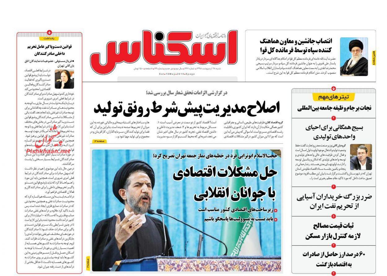 عناوین اخبار روزنامه اسکناس در روز شنبه ۲۸ ارديبهشت :