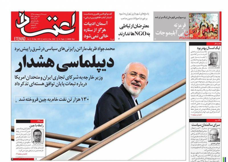عناوین اخبار روزنامه اعتماد در روز شنبه ۲۸ ارديبهشت