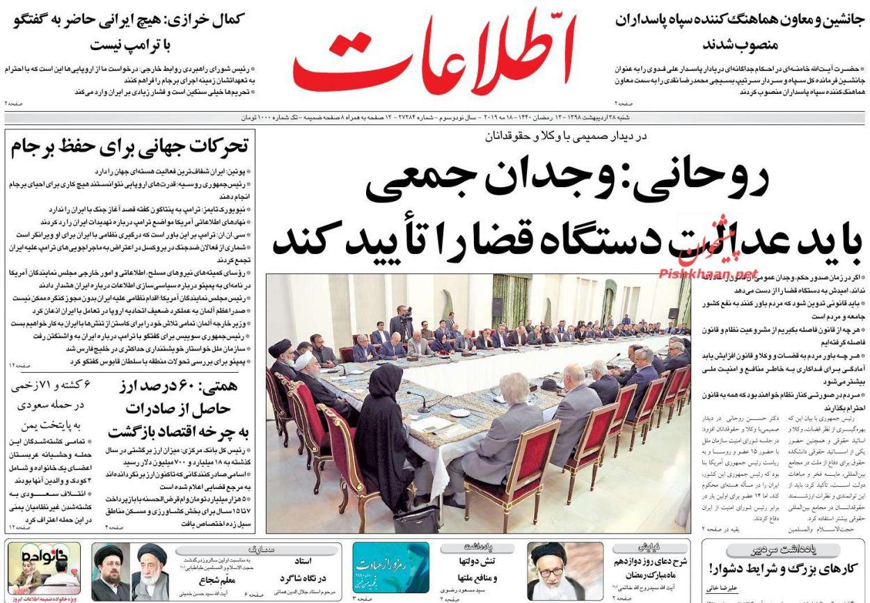 عناوین اخبار روزنامه اطلاعات در روز شنبه ۲۸ ارديبهشت :