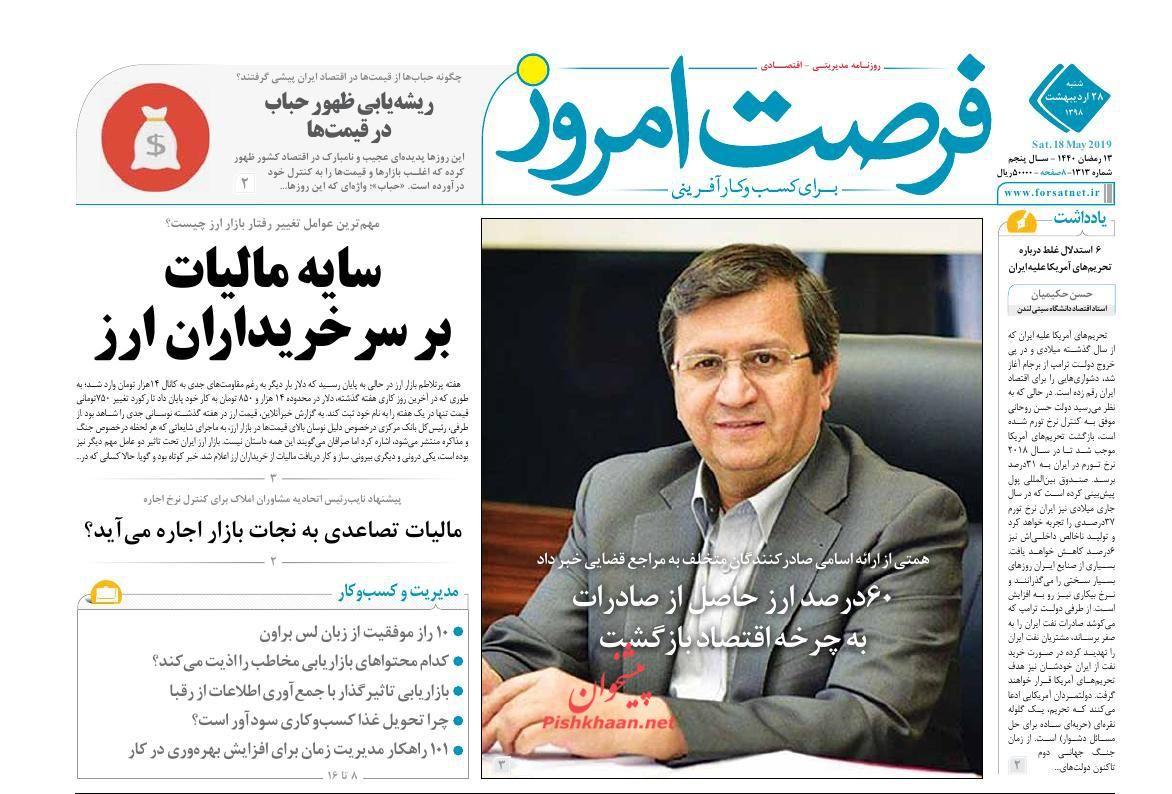عناوین اخبار روزنامه فرصت امروز در روز شنبه ۲۸ ارديبهشت :